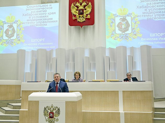 331 заседание Совета Федерации Шпорт