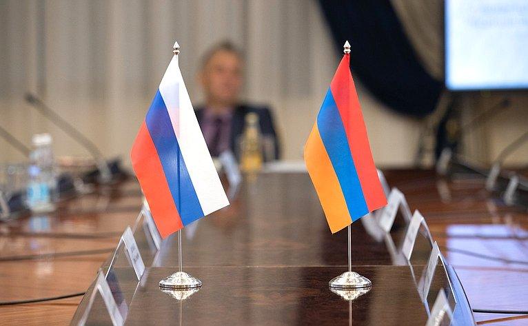 Совместное заседание Комитета СФ помеждународным делам иПостоянной комиссии повнешним связям Национального Собрания Республики Армения