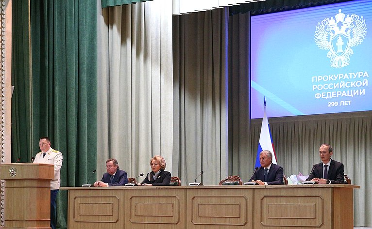 Торжественное заседание, посвящённое Дню работника прокуратуры