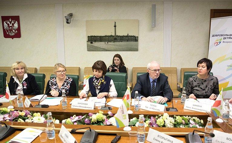 Заседание Оргкомитета Всероссийской акции «Добровольцы– детям»