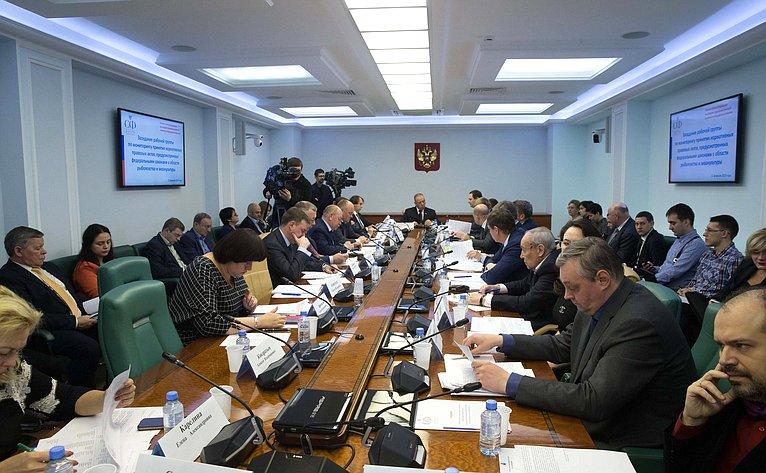 Заседание рабочей группы помониторингу принятия нормативных правовых актов, предусмотренных федеральными законами вобласти рыболовства иаквакультуры