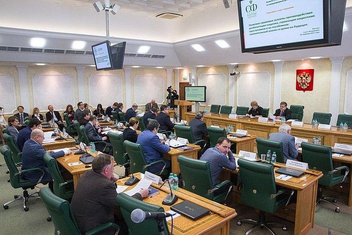 Парламентские слушания по противодействию нацизма