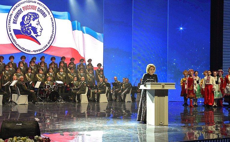 Выступление Председателя Совета Федерации Валентины Матвиенко