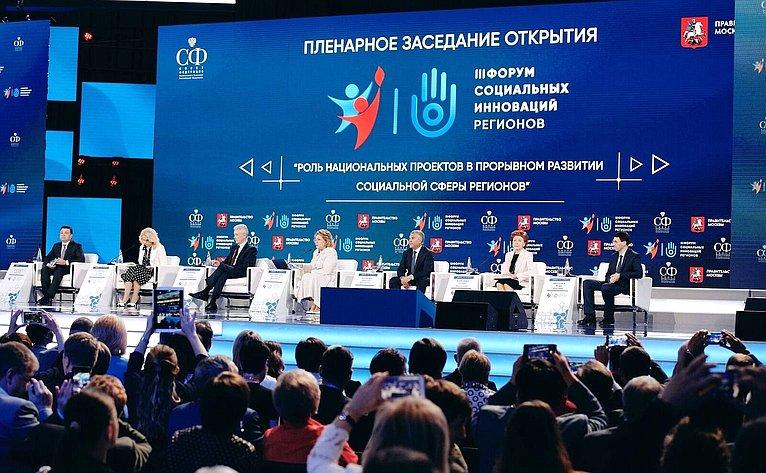 Пленарное заседание «Роль национальных проектов впрорывном развитии социальной сферы регионов»