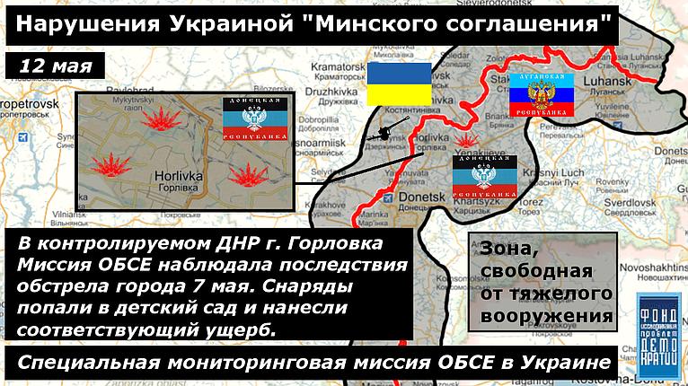 Фото нарушения минских соглашений 7 12-05