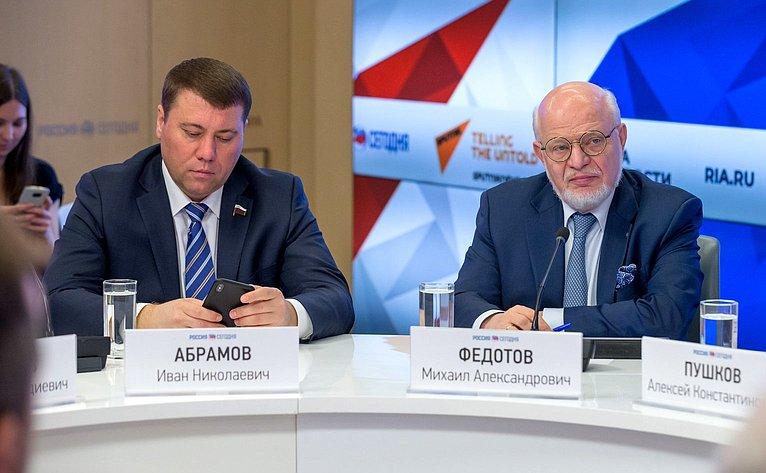 Иван Абрамов иМихаил Федотов