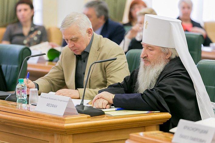 Заседание секции «Воспитание и образование: духовно-нравственные аспекты»