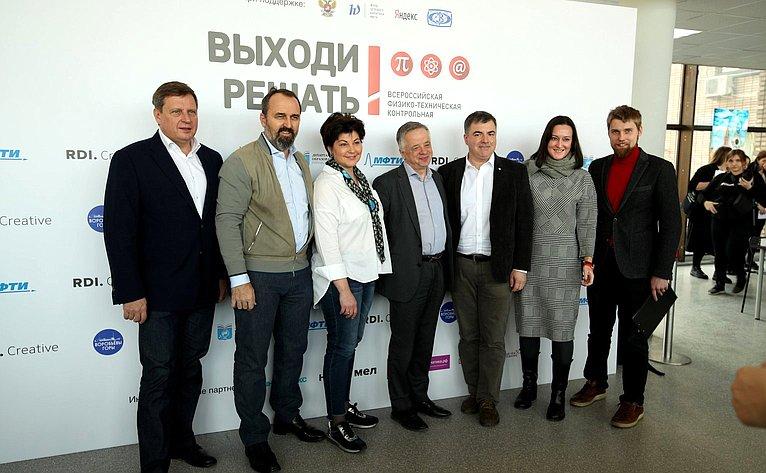 Андрей Епишин принял участие вмероприятиях, проходивших врамках Всероссийской физико-математической контрольной «Выходи решать!»