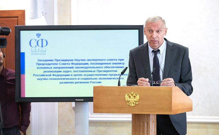Заседание Президиума Научно-экспертного совета при Председателе Совета Федерации