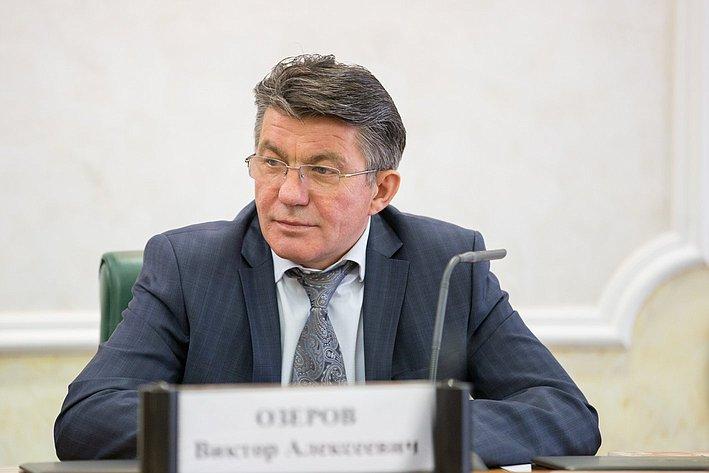 В. Озеров принял участие в заседании Научно-экспертного совета при Председателе СФ