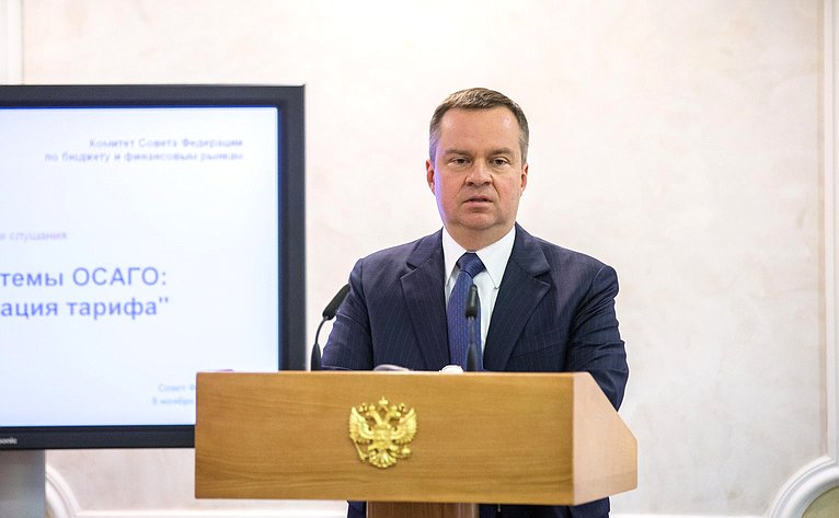 Парламентские слушания натему «Развитие системы ОСАГО: индивидуализация тарифа»