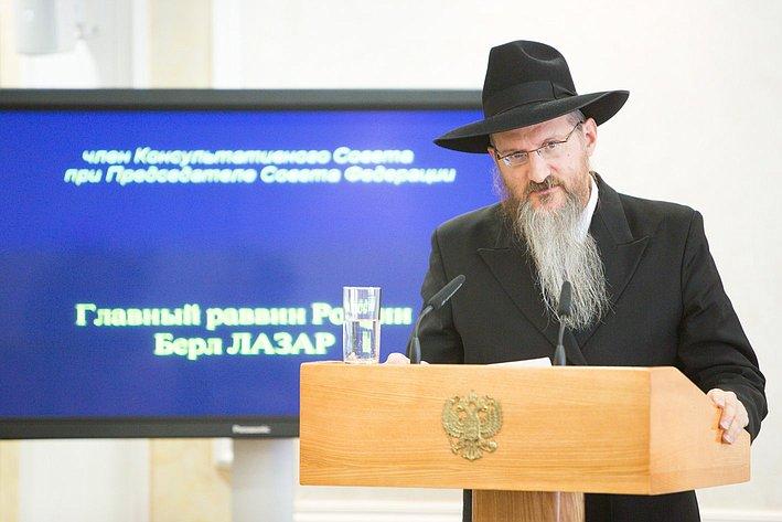 Заседание Президиума Совета законодателей РФ и Консультативного совета по межнациональным отношениям Б. Лазар