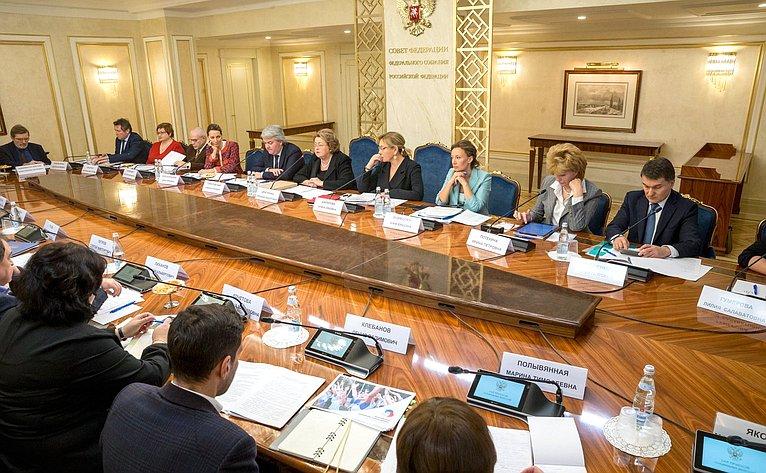 Заседание Временной рабочей группы Совета при Президенте РФ пореализации государственной политики всфере защиты семьи идетей