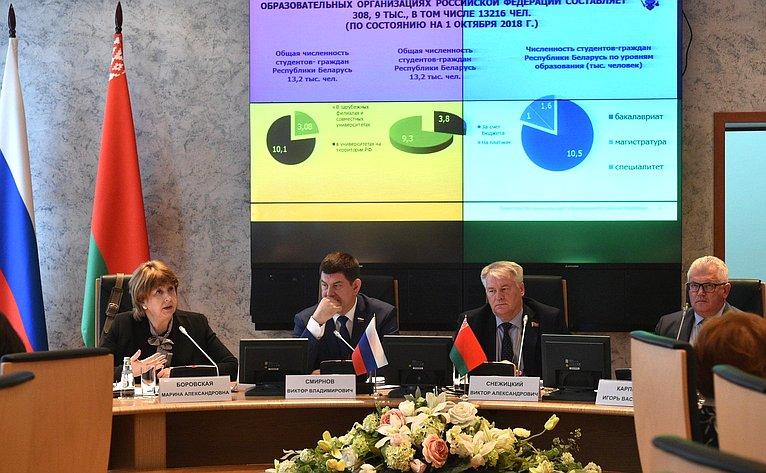 Заседание Секции 4. «Образовательное пространство России иБеларуси: проекты инаправления развития»
