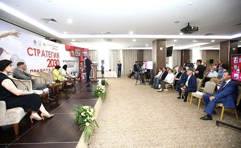Сергей Рябухин принял участие вработе спортивного форум «Стратегия развития 2030— правила игры»