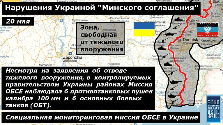 Фото нарушения минских соглашений 2 20-05