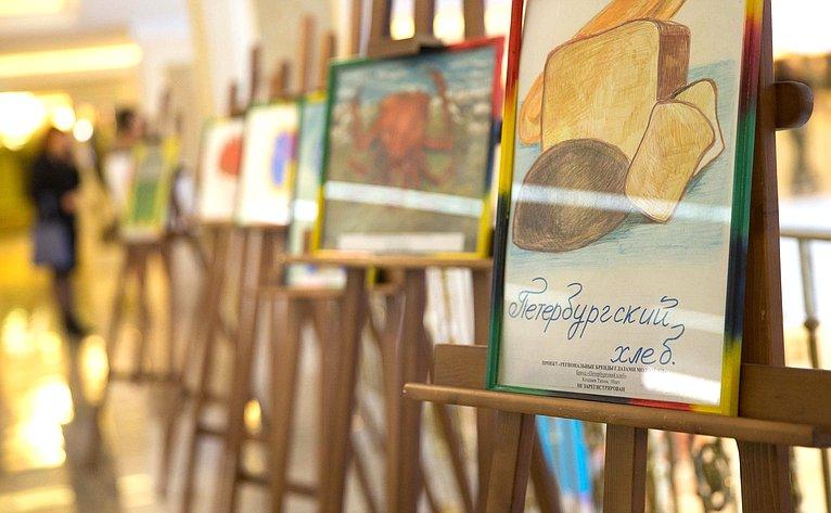 Выставка «Региональные бренды глазами молодежи» вСовете Федерации