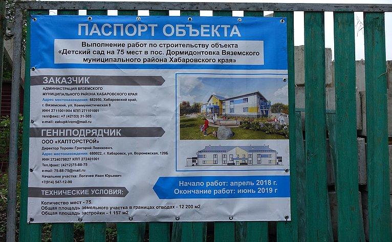 В. Озеров вХабаровском крае