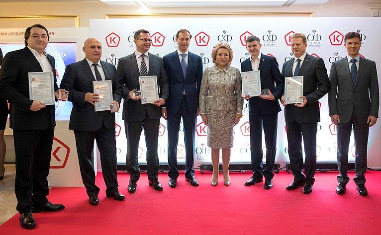 Церемония награждения лучших региональных производителей— лауреатов российского Знака качества