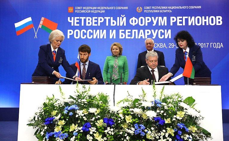 Церемония подписания соглашения осотрудничестве российских регионов сРеспубликой Беларусь