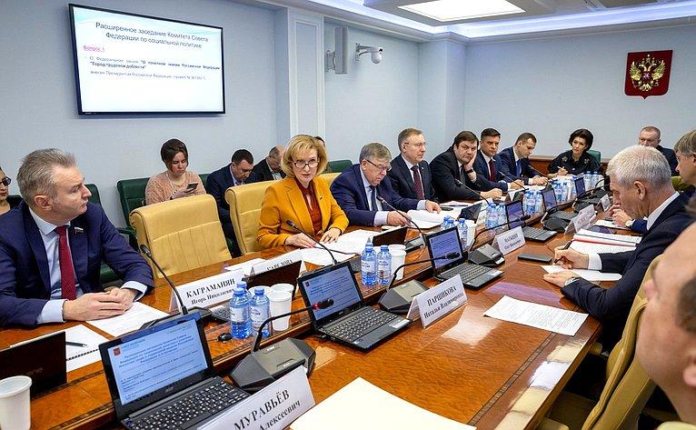 Расширенное заседание Комитета СФ посоциальной политике сучастием Министра спорта РФ О. Матыцина