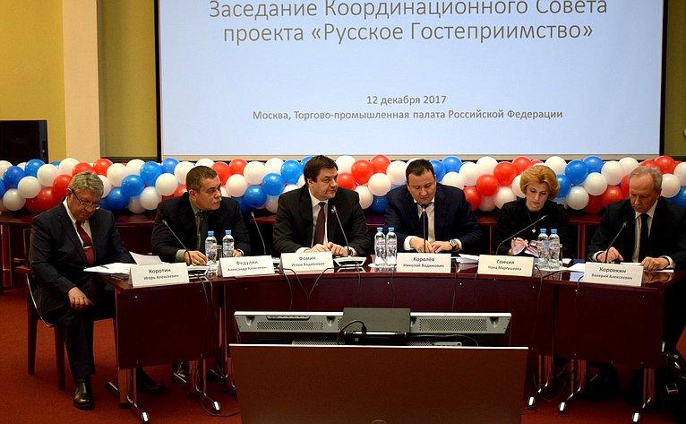Игорь Фомин выступил назаседании Координационного совета проекта «Русское гостеприимство», прошедшего вТоргово-промышленной палате РФ