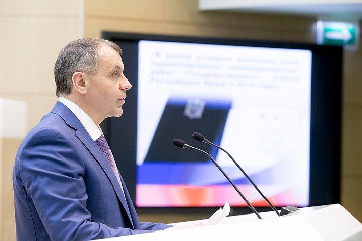 370-е заседание Совета Федерации В. Константинов