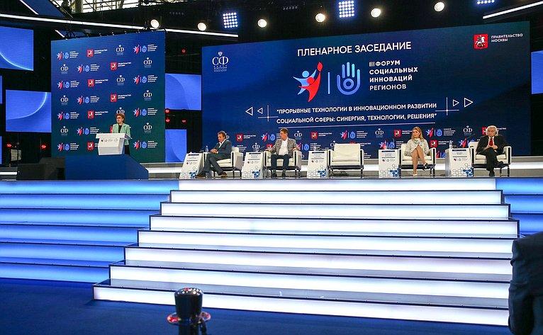 Завершающее пленарное заседание III Форума социальных инноваций регионов