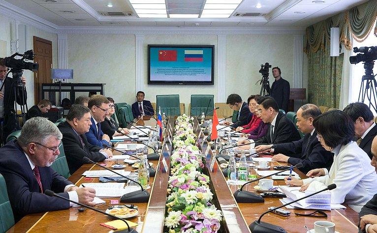 Третье заседание Межпарламентской комиссии посотрудничеству Федерального Собрания РФ иВсекитайского собрания народных представителей КНР