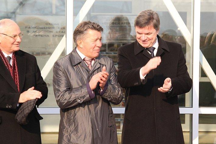 Председатель Комитета СФ по обороне и безопасности В.Озеров принял участие в церемонии торжественного открытия крытого ледового стадиона для хоккея с мячом
