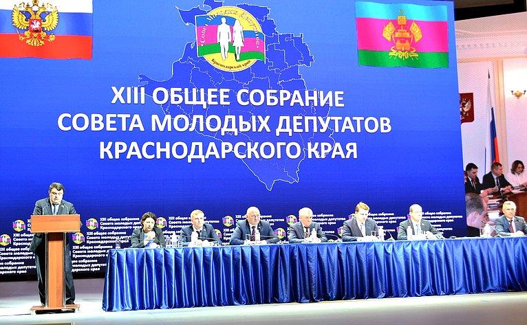 НаКубани состоялось Общее собрание молодых депутатов Краснодарского края
