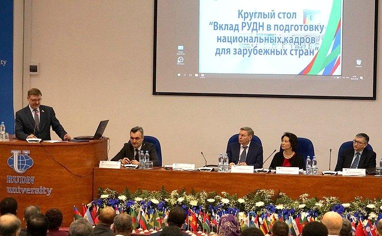 К. Косачев выступил врамках празднования 58-летия РУДН