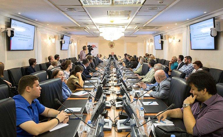 «Круглый стол « натему «Код русской провинции: Актуальные вопросы развития массового краеведения»