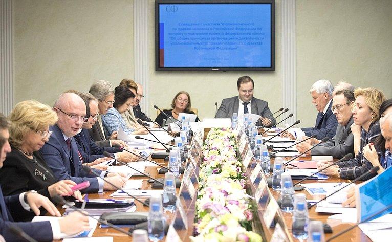 Совещание Комитета СФ поконституционному законодательству игосударственному строительству сучастием Уполномоченного поправам человека вРФ
