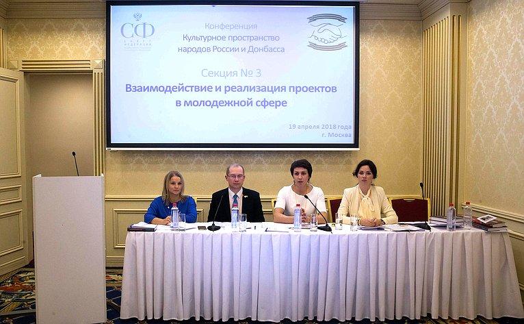 Т. Лебедева ведет заседание секции №3 «Взаимодействие иреализация проектов вмолодежной сфере»