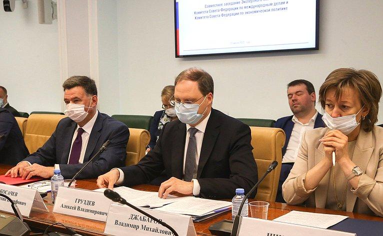 Совместное заседание Экспертного совета Комитета СФ помеждународным делам иКомитета СФ поэкономической политике