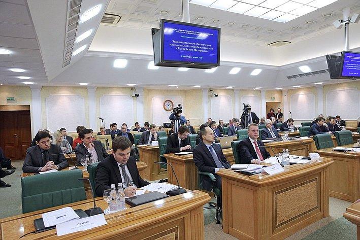 «Круглый стол» на тему «Законодательное обеспечение национальной кибербезопасности в РФ» 3