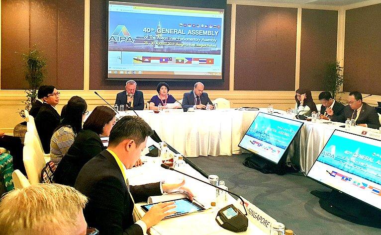 Людмила Талабаева выступила на40-й Генеральной ассамблее Межпарламентской ассамблеи Ассоциации государств Юго-Восточной Азии
