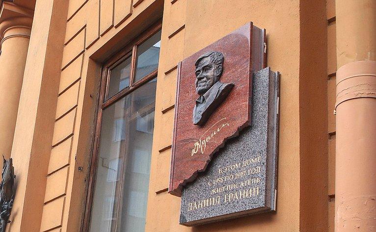 В. Матвиенко приняла участие воткрытии вСанкт-Петербурге мемориальной доски впамять описателе Д.Гранине