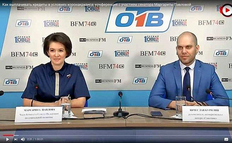 Маргарита Павлова приняла участие вонлайн конференции натему «Как выплачивать кредиты вусловиях коронакризиса»