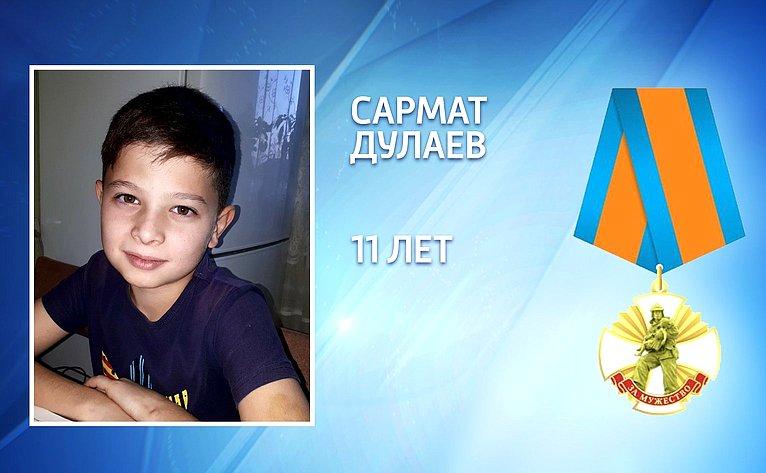 Сармат Дулаев