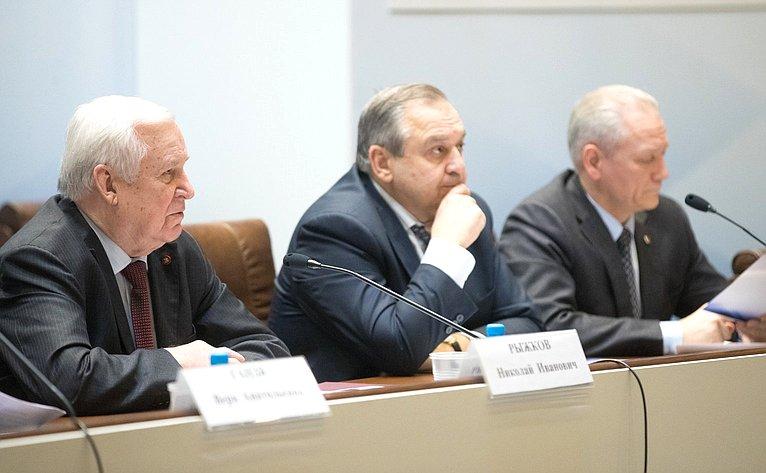 Конференция «Международные инациональные экономические программы как инструмент развития регионов Российской Федерации»