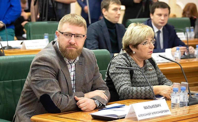 Парламентские слушания Комитета СФ поконституционному законодательству игосударственному строительству иКомитета СФ понауке, образованию икультуре