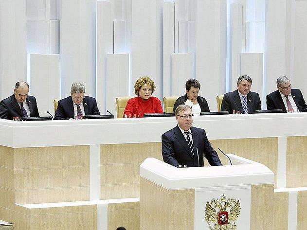 Триста тридцатое заседание Совета Федерации Федерального Собрания Российской Федерации.