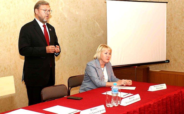 Константин Косачев провел встречу сруководителями администраций муниципальных образований региона, предприятий иорганизаций