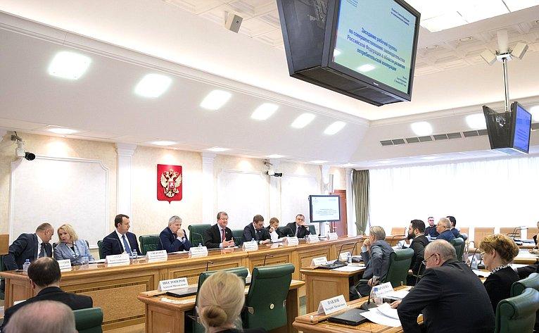 Заседание рабочей группы посовершенств. законодательства РФ вобласти развития потребительской кооперации
