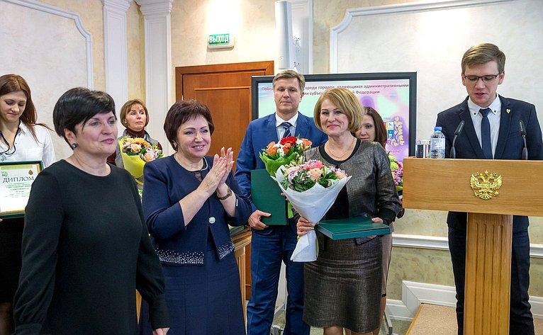 Торжественная церемония награждения победителей конкурса «Город– территория детства»