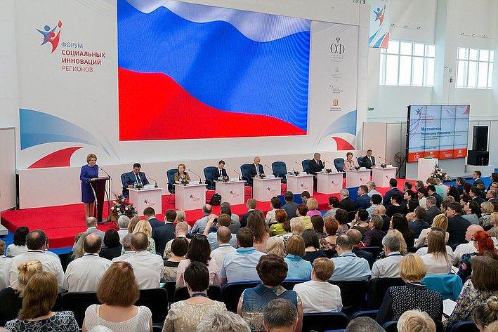 Первый форум социальных инноваций, Омск, 2015
