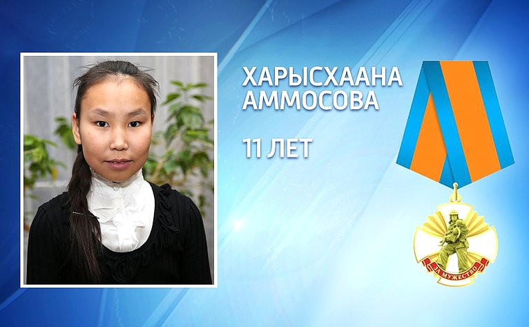Харысхаана Аммосова