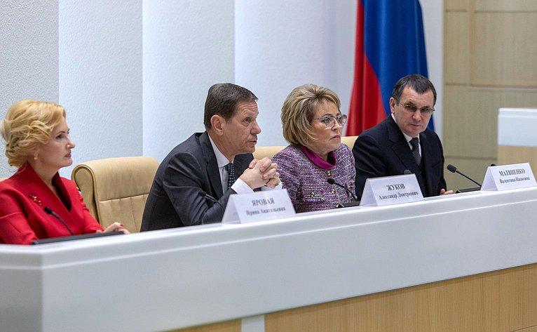 Заседание Совета законодателей Российской Федерации при Федеральном Собрании